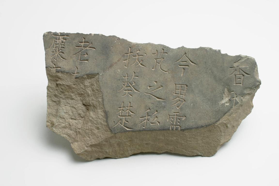 현각사탑비편(玄覺禪師塔碑片)
