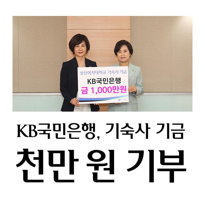 KB국민은행, 기숙사 기금 천만 원 기부1