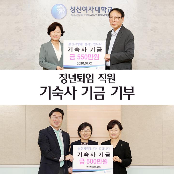 정년퇴임 직원 기숙사 기금 기부1