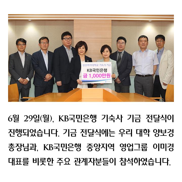 KB국민은행, 기숙사 기금 천만 원 기부2