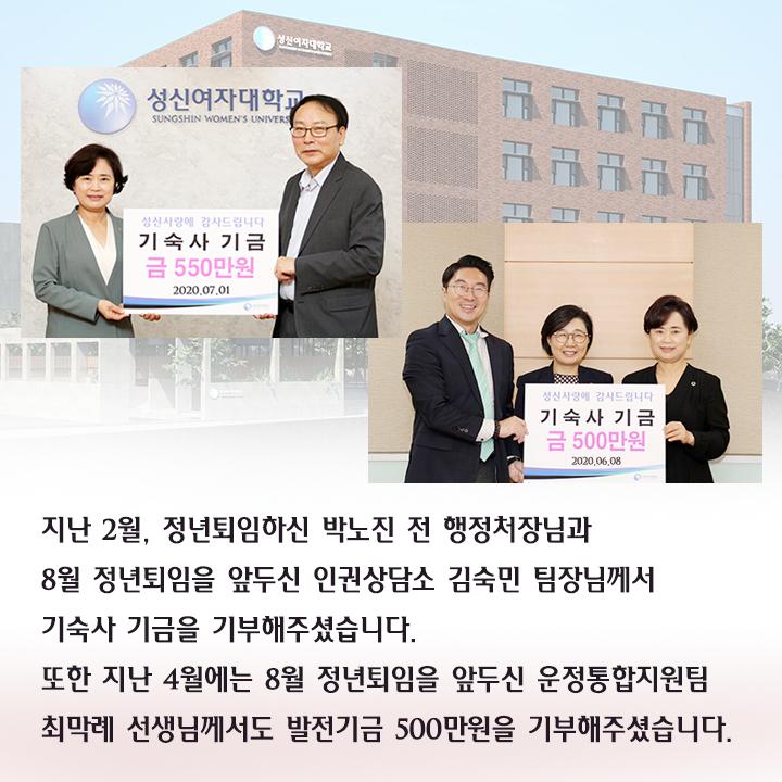 정년퇴임 직원 기숙사 기금 기부2
