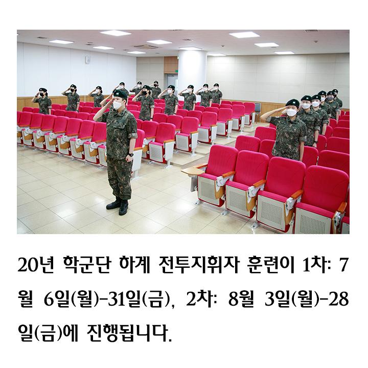 2020년 학군단 하계 전투지휘자 훈련 출정식2