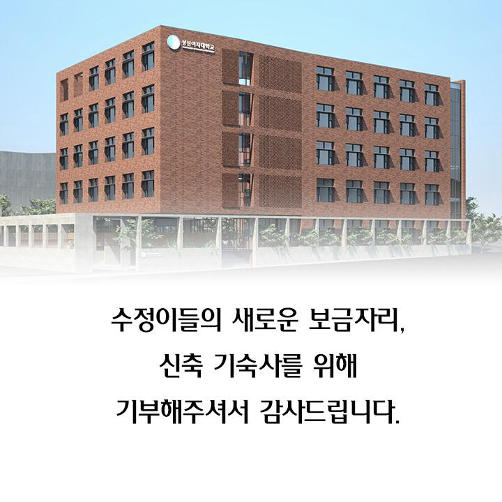 KB국민은행, 기숙사 기금 천만 원 기부3