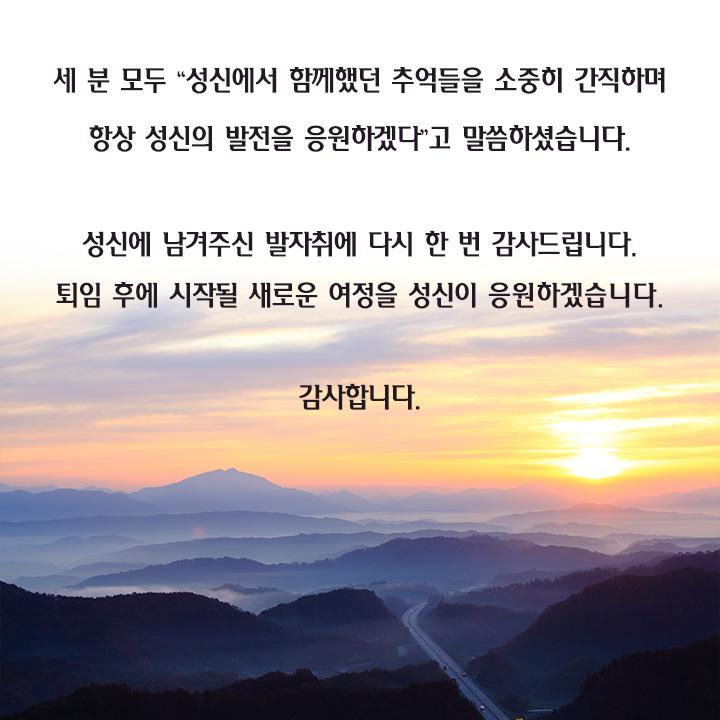정년퇴임 직원 기숙사 기금 기부3