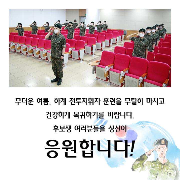 2020년 학군단 하계 전투지휘자 훈련 출정식5